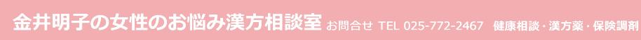 金井明子の女性のお悩み漢方相談室 お問い合わせ TEL 025-772-2467 健康相談・漢方薬・保険調剤