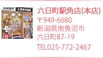 六日町駅角店(本店) 〒949-6626 新潟県南魚沼市六日町87-19 TEL 025-772-2467